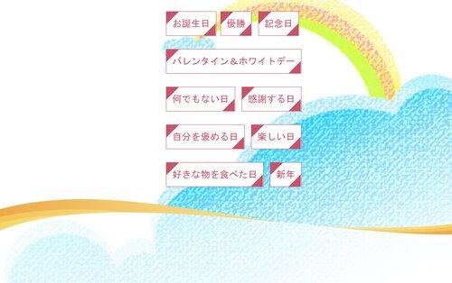 お祝いされたいあなたへ Game Screen Shot2
