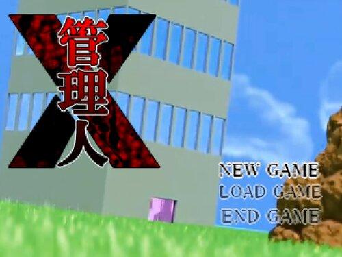 管理人X Game Screen Shot1