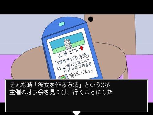 管理人X Game Screen Shots