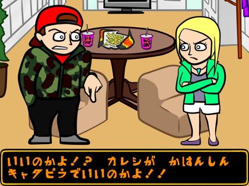 Hey My Honey (体験版) Game Screen Shot3