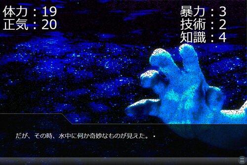 クトゥルフ神話ADV 海辺に潜むもの Game Screen Shot3