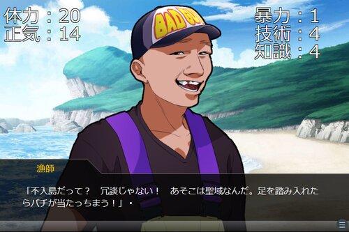 クトゥルフ神話ADV 海辺に潜むもの Game Screen Shot5