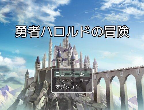 勇者ハロルドの冒険 Game Screen Shot1