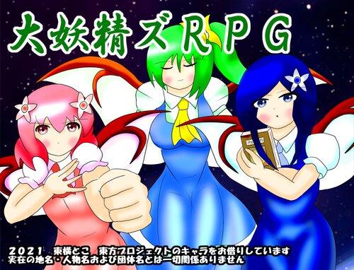 大妖精ズRPG Game Screen Shot1