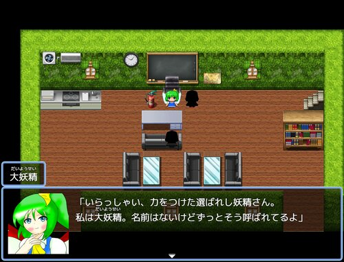 大妖精ズRPG Game Screen Shots