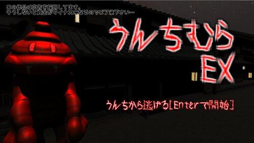 うんちむらEX Game Screen Shots