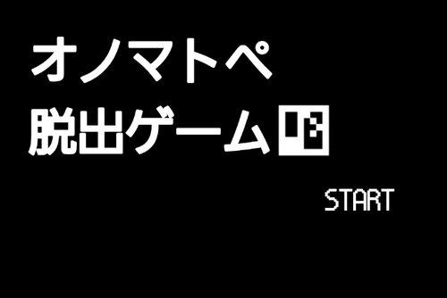 オノマトペ脱出ゲーム Game Screen Shots