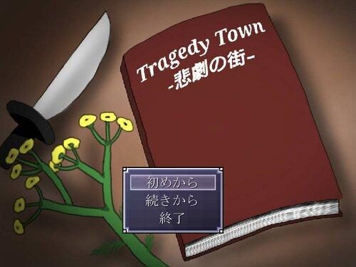 Tragedy Town -悲劇の街-【体験版】 Game Screen Shot
