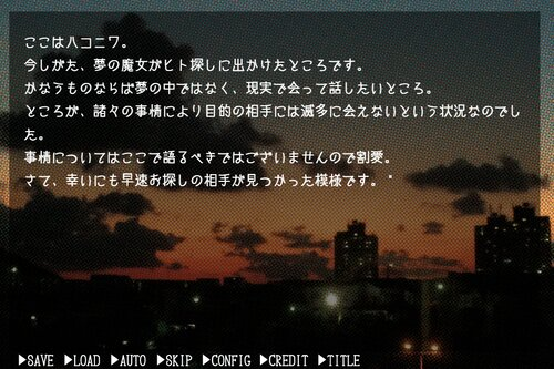 夜の彷徨 Game Screen Shot5