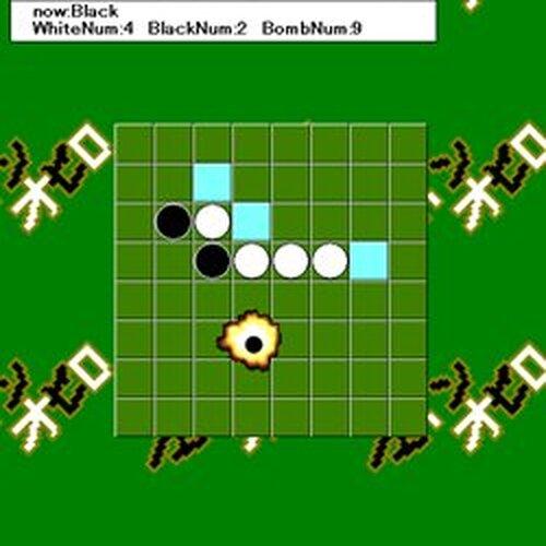 マインオセロ Game Screen Shots