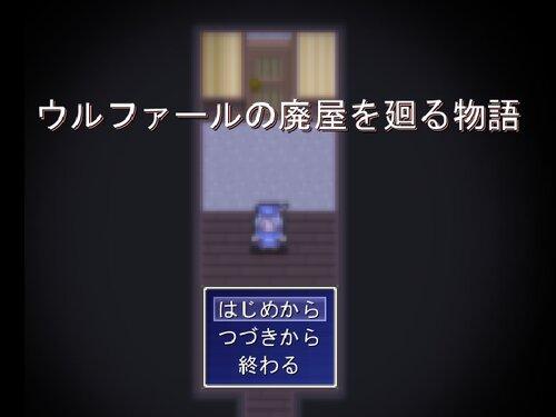 ウルファールの廃屋を廻る物語・体験版 Game Screen Shots