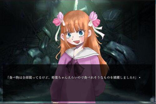 消失の物語 Game Screen Shot