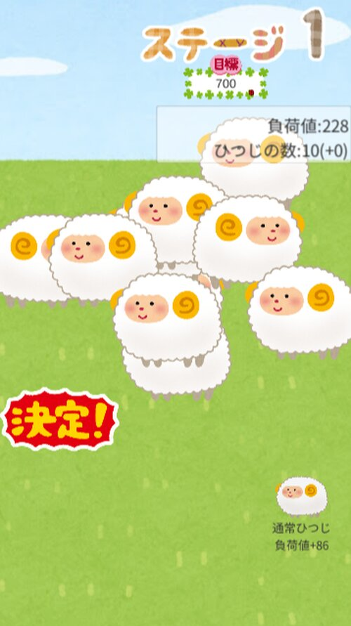 ひつじObject Game Screen Shot