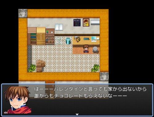 バレンタイン愚兄妹 Game Screen Shot