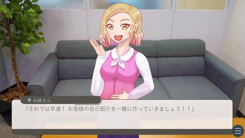今からあなたを紹介します! Game Screen Shot1