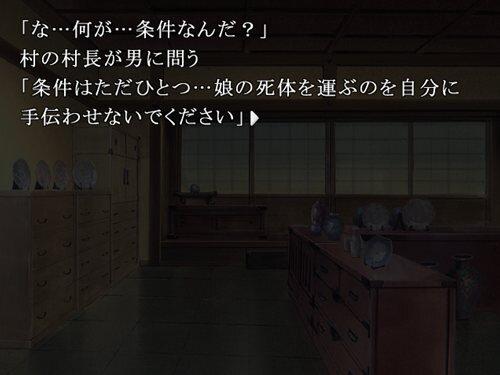 いけにえのかごめ Game Screen Shot1