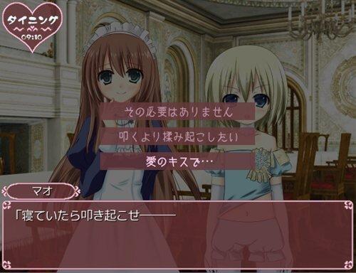 好きっていってっ! Game Screen Shot1