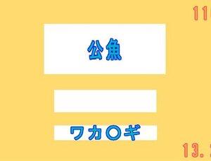 歩く辞書〜生物編〜