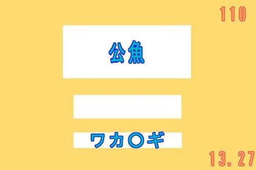 歩く辞書~生物編~ Game Screen Shot1