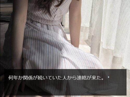 セフレが結婚した Game Screen Shot1
