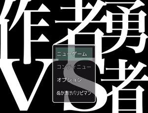 作者VS勇者 Screenshot