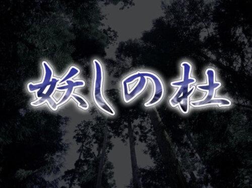 妖しの杜 Game Screen Shot2