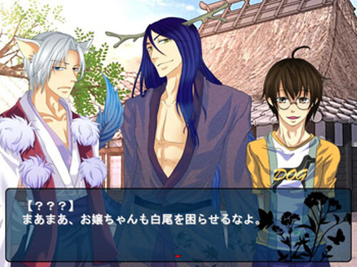 妖しの杜 Game Screen Shot4