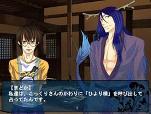 妖しの杜 Game Screen Shots