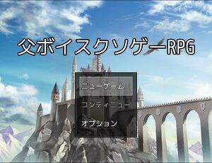 父ボイスクソゲーRPG Screenshot
