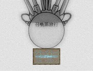 召喚罪旅行 Screenshot