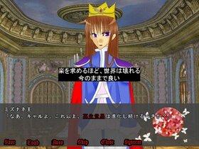 魂の輪舞曲 Game Screen Shot4