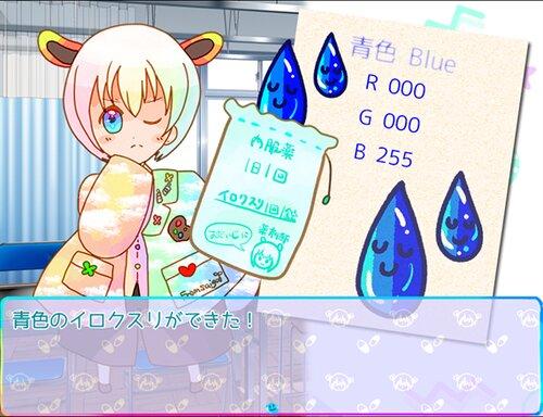イロクスリ Game Screen Shot1