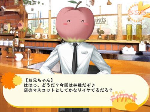 すぺしゃる!テイクアウト-完全版- Game Screen Shot4