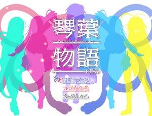 コトノハモノガタリ Screenshot