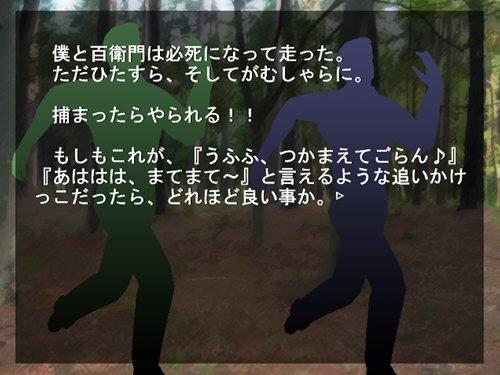 ハイレベル通学路 Game Screen Shot1