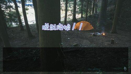 夢神島~サバイバル脱出~ Game Screen Shot1