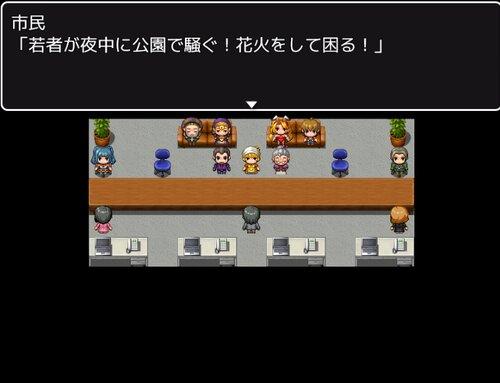 禁じられた公園 Game Screen Shot1