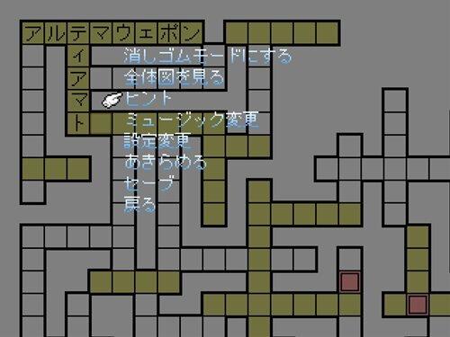 クロスワード★パズル Game Screen Shot1