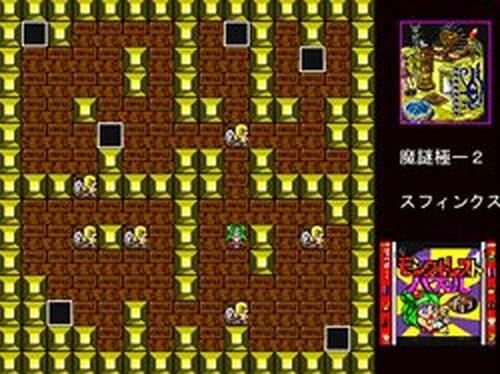 脳菓子モンストレストパズルチョコ Game Screen Shots