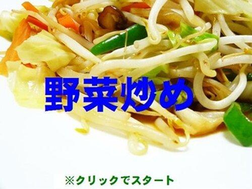 野菜炒め Game Screen Shot2