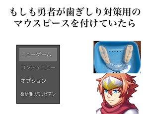 もしも勇者が歯ぎしり対策用のマウスピースを付けていたら Screenshot