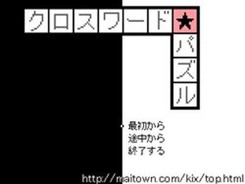 クロスワード★パズル Game Screen Shots