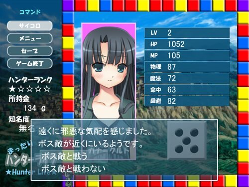 まったりハンターライフ Game Screen Shot1