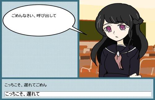愛のタイピングゲーム Game Screen Shot1