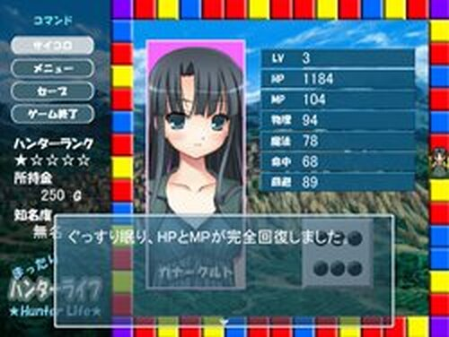 まったりハンターライフ Game Screen Shots