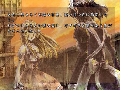 だれかのよどみ Game Screen Shot4