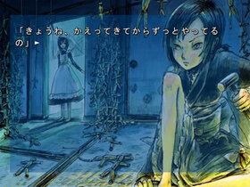 だれかのよどみ Game Screen Shot5