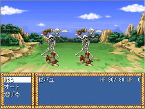 キングスクエスト2 Game Screen Shot4