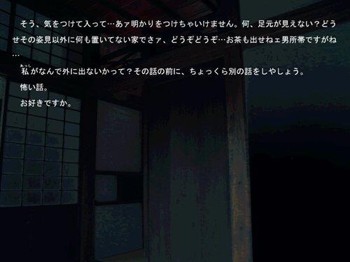 狢アウトサイド Game Screen Shot1