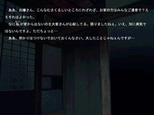 狢アウトサイド Game Screen Shots